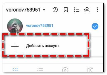 Добавить аккаунт в приложении