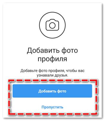 Добавить фото профиля
