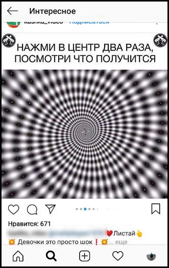 Фото с комментарием в Инстаграм