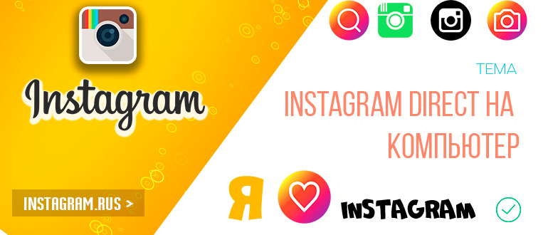 Instagram Direct на компьютер