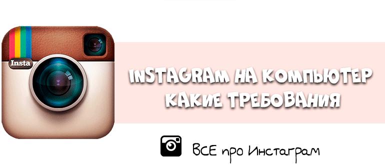 Instagram на компьютере - какие требования