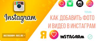 Как добавить фото и видео в Инстаграм