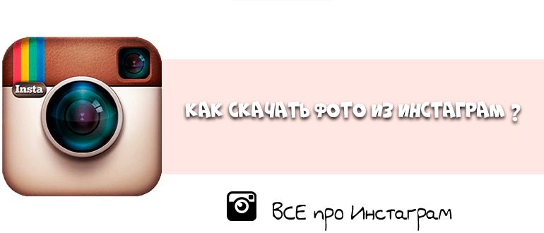 Как скачать фото из Инстаграм