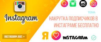 Накрутка подписчиков в Инстаграме бесплатно