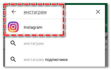 Найти инстаграм