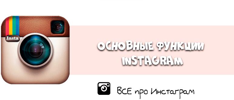 Основные функции Instagram