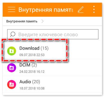Открыть файл в загрузках