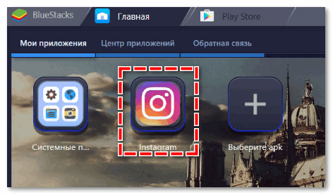 Открыть Инстаграм через эмулятор
