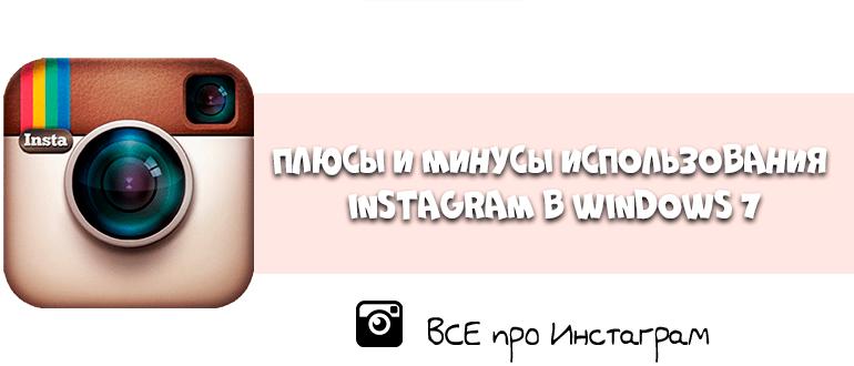 Плюсы и минусы использования Instagram в Windows 7