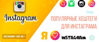Популярные хештеги для Инстаграма