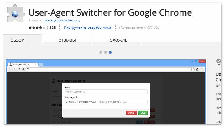 Скачать плагин User-Agent