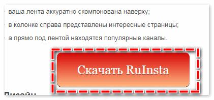 Скачать RuInsta