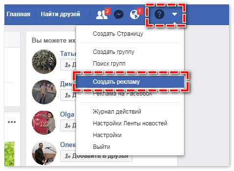Создать рекламу через фейсбук