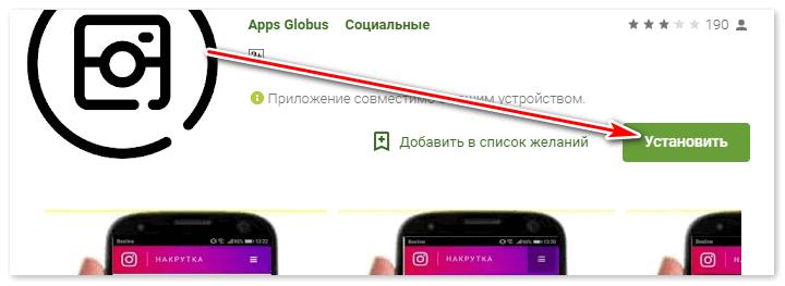 Установить приложение через браузер