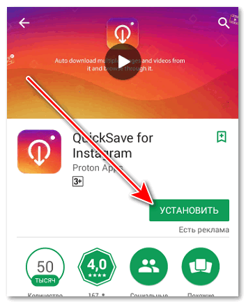 Установить QuickSave for Instagram