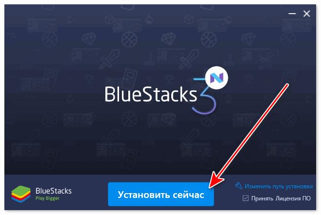 Установить сейчас Bluestacks