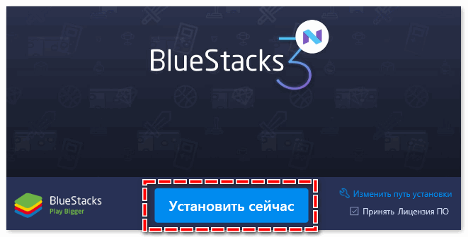 Установить сейчас Bluestacks