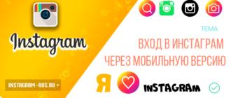 Вход в Инстаграм через мобильную версию