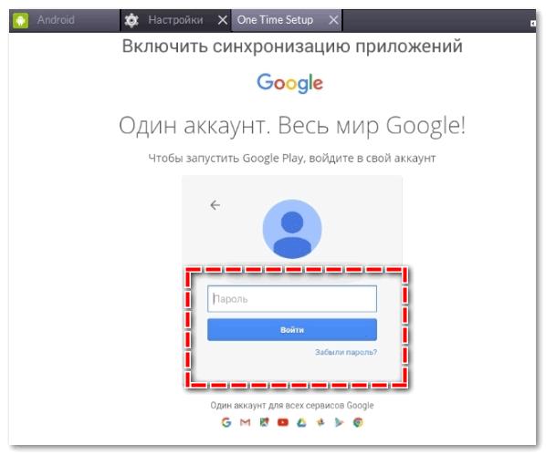 Войти в гугл аккаунт