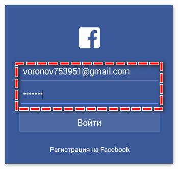 Зарегистрироваться через фейсбук