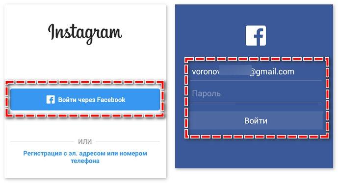 Войти через фейсбук