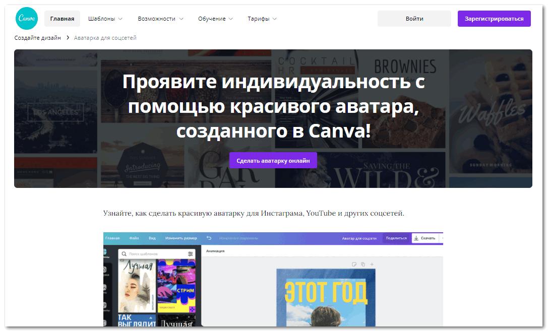 Интерфейс Canva