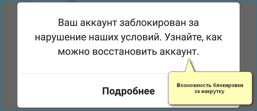 Блокировка Инстаграм