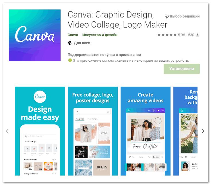 canva v play market