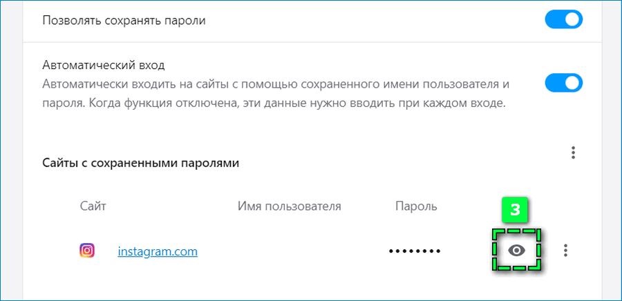 Через Opera просмотр пароля Инстаграм