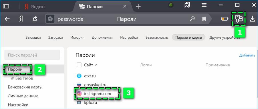 Через Яндекс узнать пароль Инстаграм