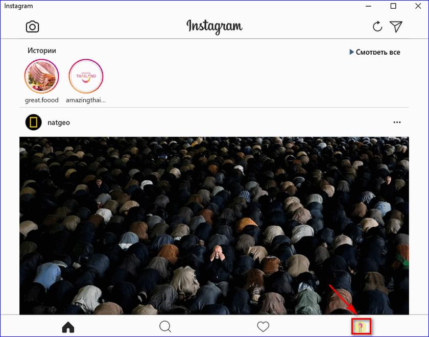 Десктопное приложение Инстаграм