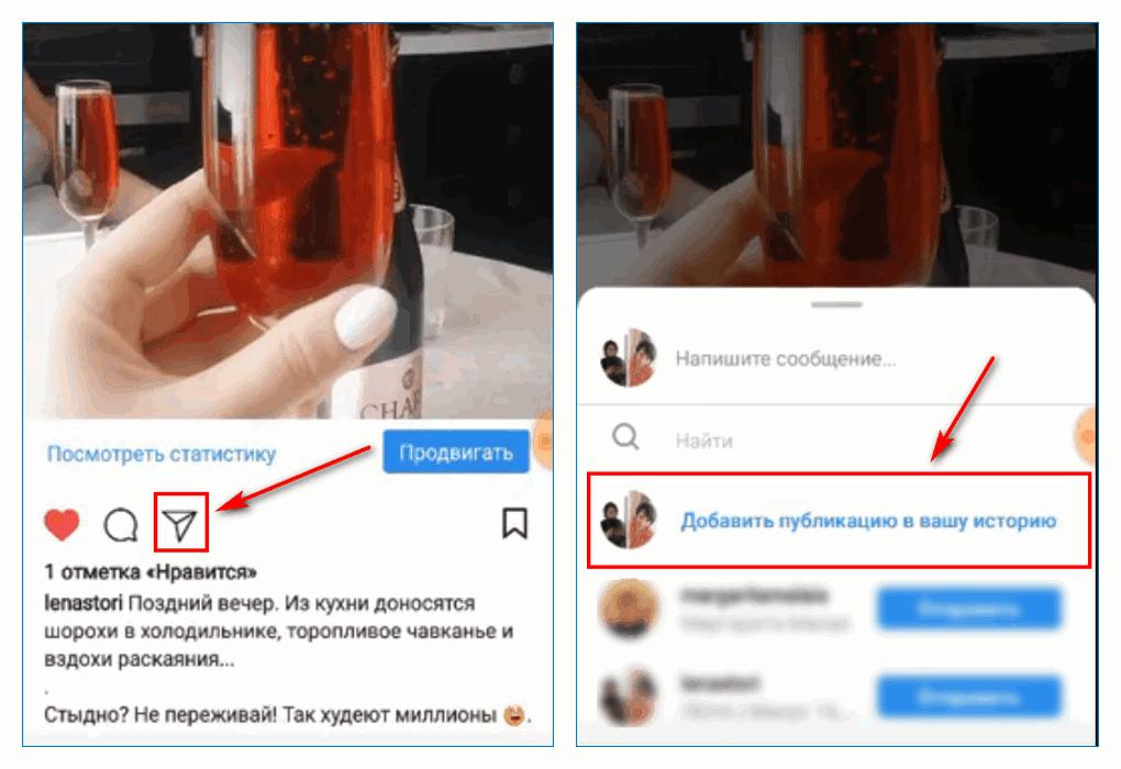 Добавить ссылку на публикацию в Сторис в Instagram