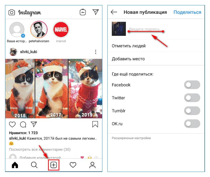 Добавить ссылку в тексте публикации в Instagram