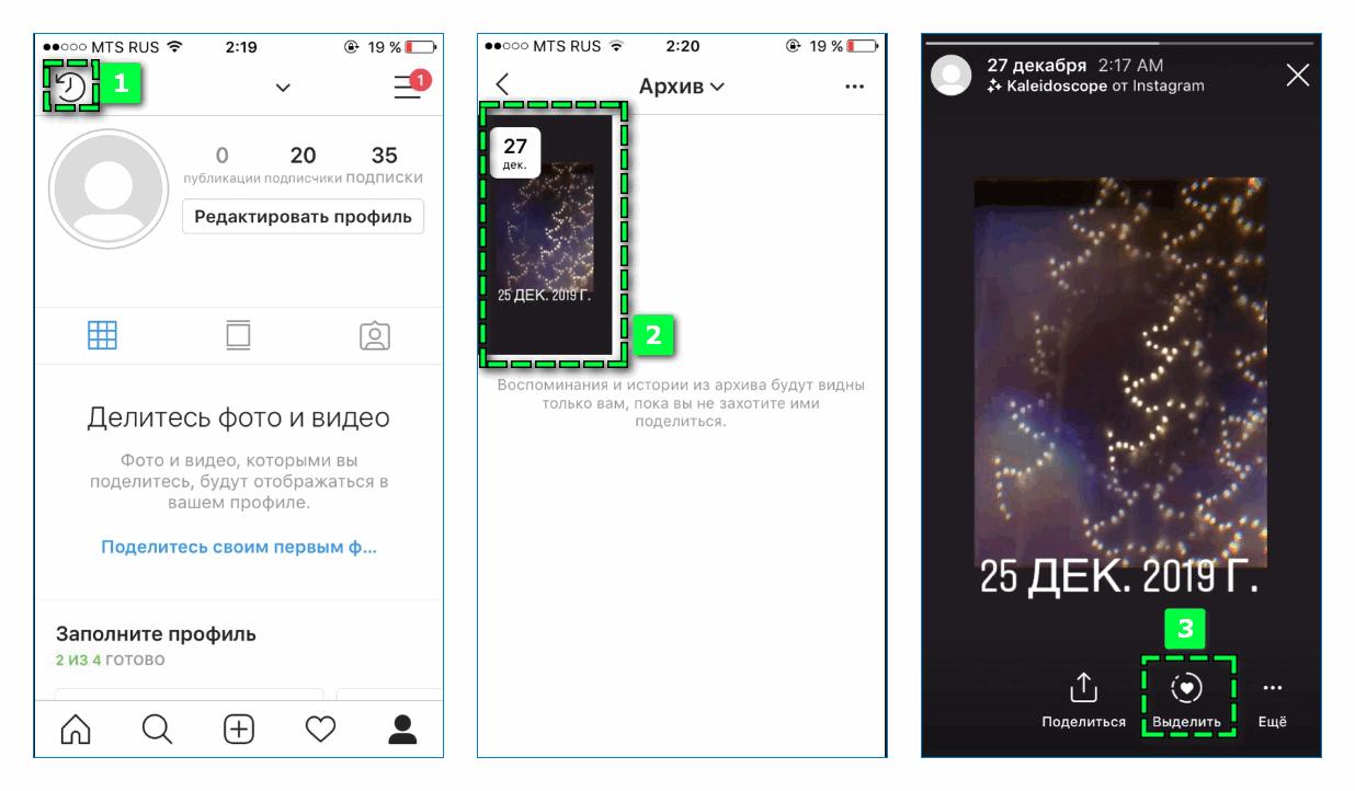 Добавление Highlights из архива Instagram