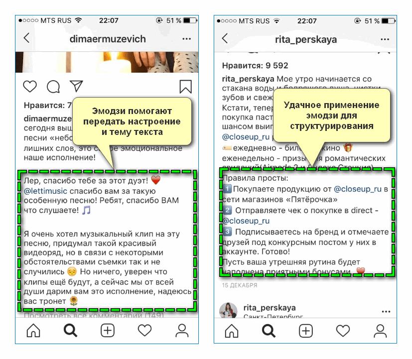 Эмодзи в постах Инстаграм
