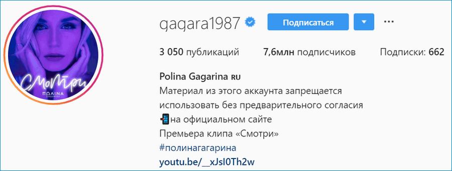 Гагарина Инстаграм