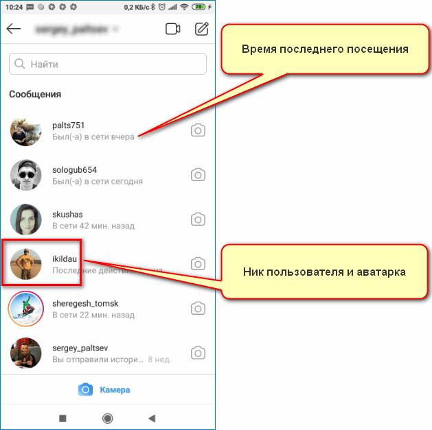 Информация о пользователе Instagram
