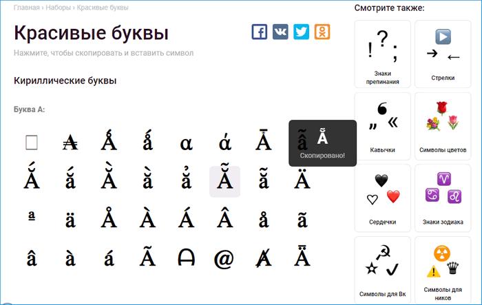 Интерфейс сервиса Unocde table