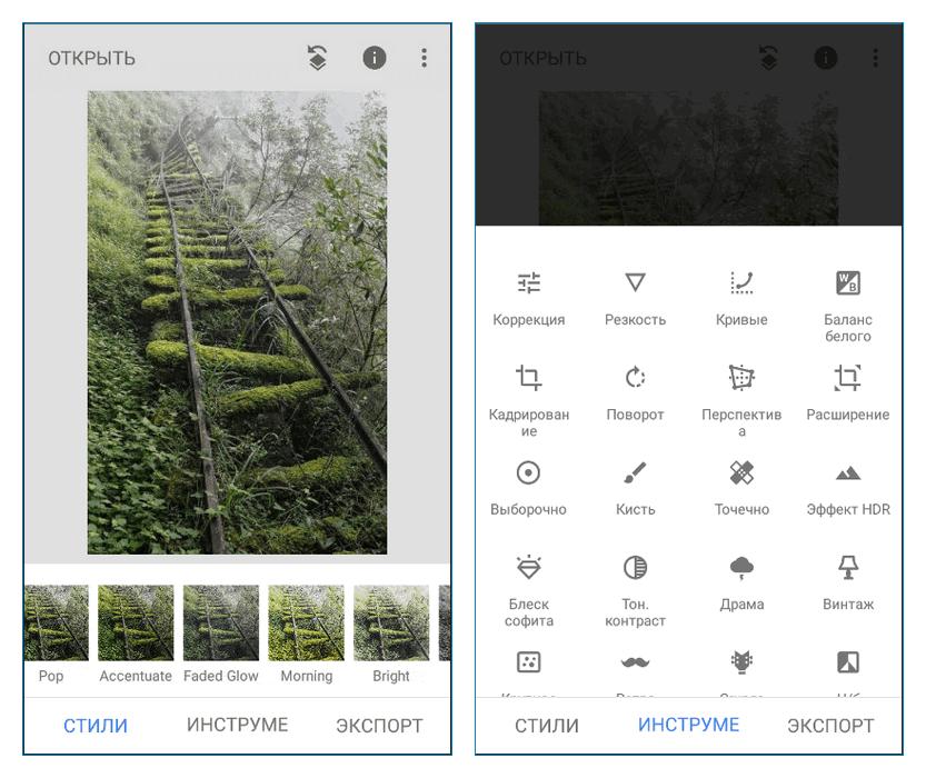 Интерфейс Snapseed
