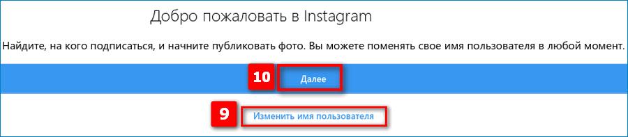 Изменение имени пользователя в инстаграм на ПК