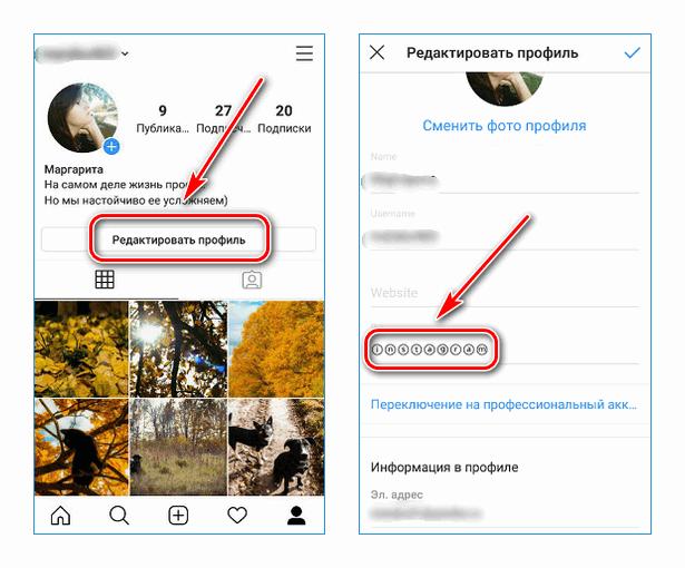 Изменения шрифта на главной странице Инстаграм