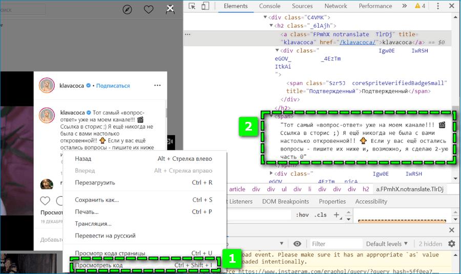Извлечь с помощью кода текст Инстаграм