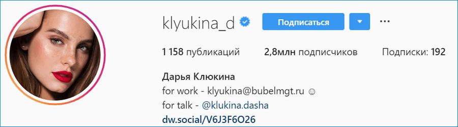 Клюкина Инстаграм