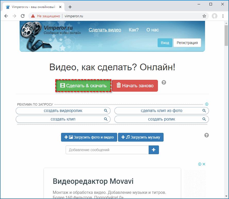 Кнопка загрузки на сайте Vimperor в браузере