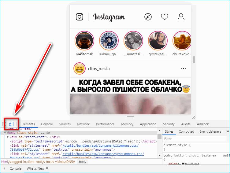 Мобильный режим Instagram