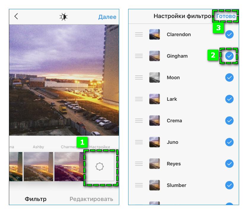 Настройка фильтров в Инстаграм