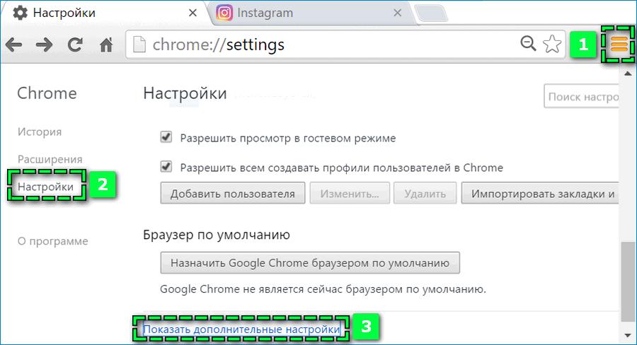 Настройки Google Chromr