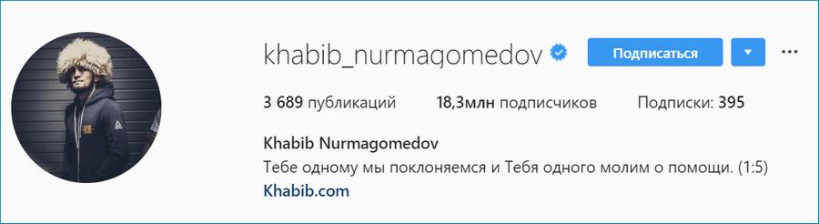 Нурмагомедов Инстаграм