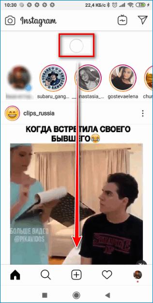 Обновление страницы Instagram