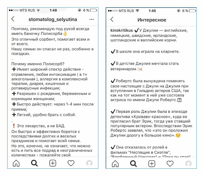 Оформление списков с эмодзи в Инстаграм